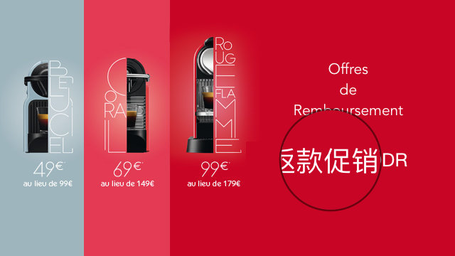 【一分钱攻略】法国购物返款促销(ODR)介绍