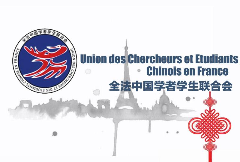 全法中国学者学生联合会——驻法使馆教育处的纽带