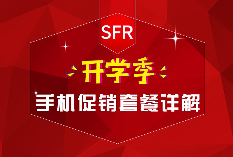 """【一分钱攻略】""""一分钱""""详细解读手机套餐——SFR/RED篇"""