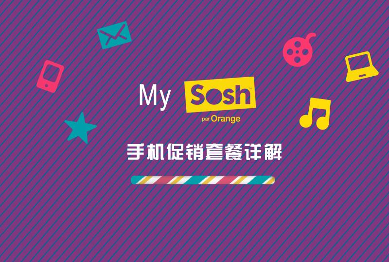 """【一分钱攻略】""""一分钱""""详细解读手机套餐——ORANGE/SOSH篇"""
