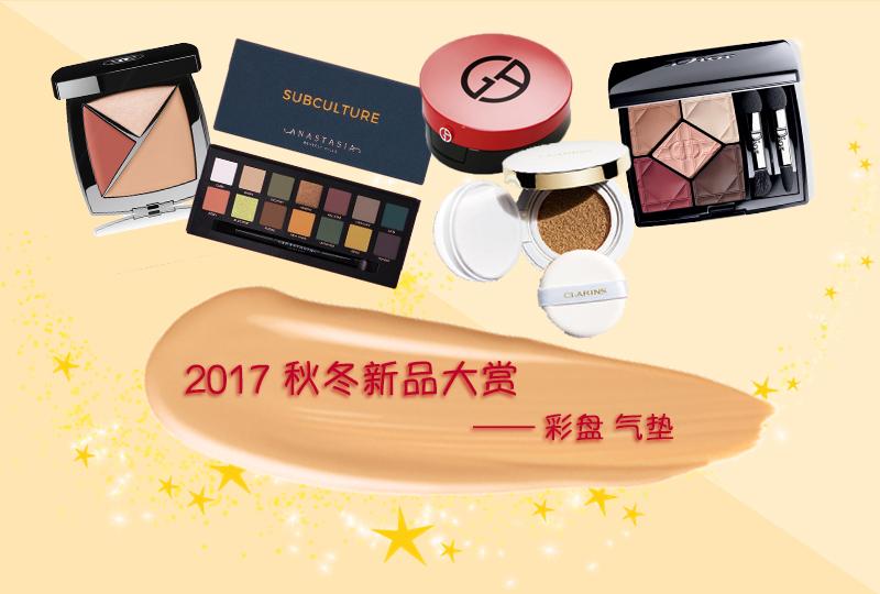 【一分钱攻略】2017史上最全秋冬美妆新品——彩盘、气垫篇