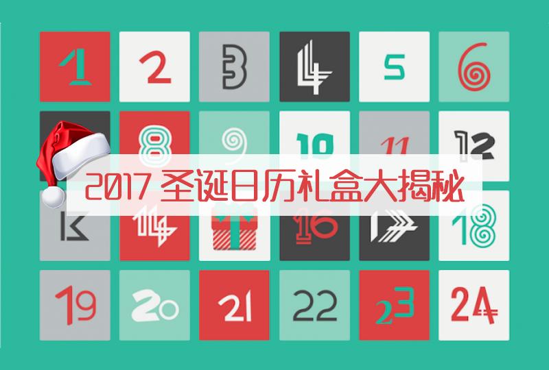 【一分钱攻略】2017的那些美妆护肤圣诞日历礼盒们:每天都是惊喜!