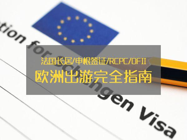 申根签证全攻略,畅游欧洲有它不慌!