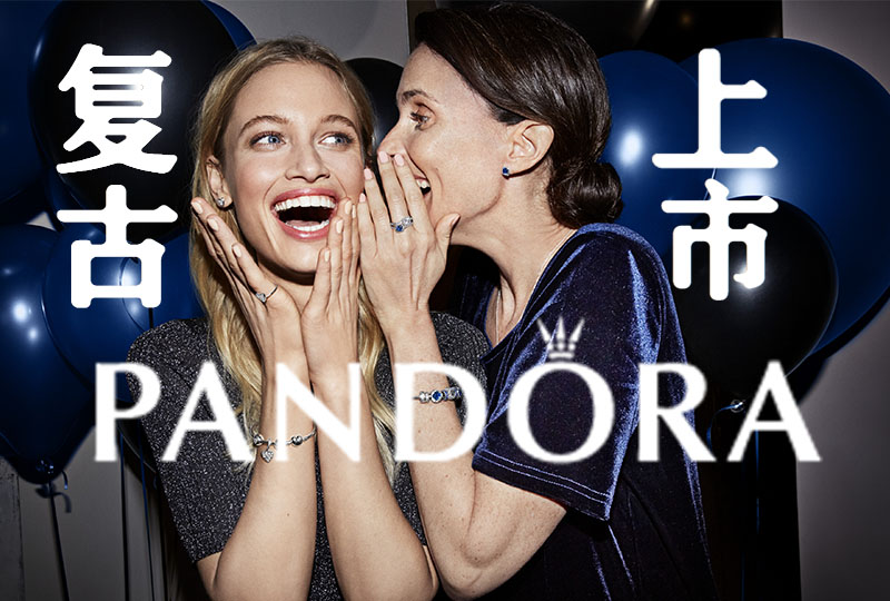 【一分钱攻略】潘多拉珠宝购物指南 2017新品,注定要成为经典的腕间银河