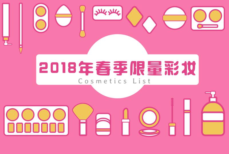 【一分钱攻略】2018第一波美妆香水新品上线:这茬春季限量你pick谁?!