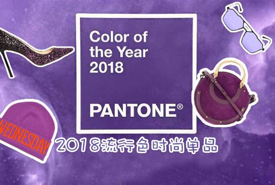 【一分钱攻略】Pantone发布贵族爱用色:紫色将在2018年大行其道!