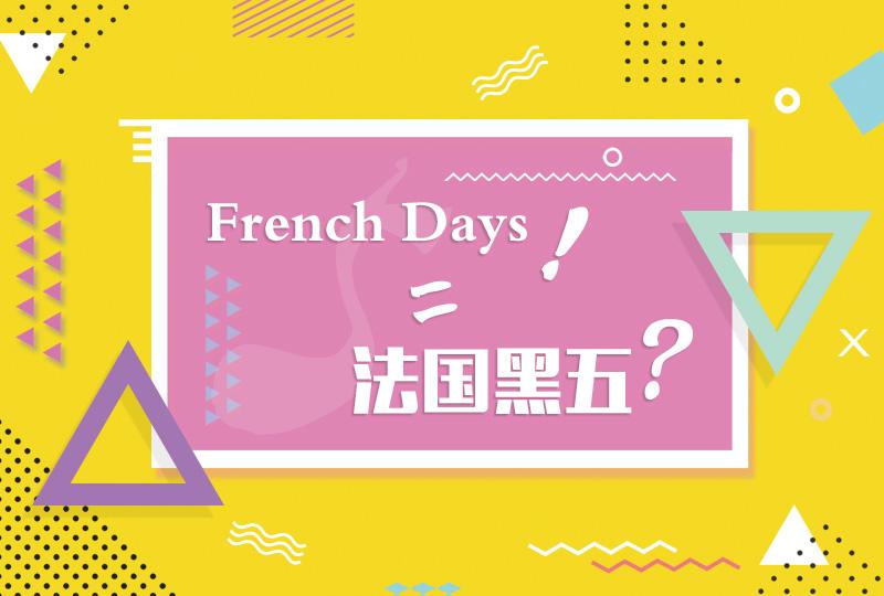 【一分钱攻略】法式黑五来袭:法国本土购物狂欢节French Days科普