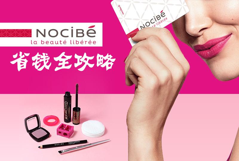 【一分钱攻略】浪迹彩妆护肤界多年,你还不知道宝藏网站Nocibé怎么买最省钱?