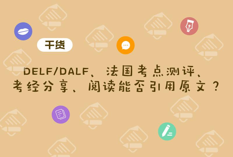 法语考试最全考经分享,delf/dalf从申请到准备。