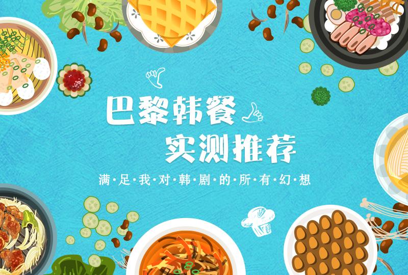 【一分钱攻略】8.5 家巴黎韩餐亲测推荐--这些餐厅满足我对韩剧的所有幻想