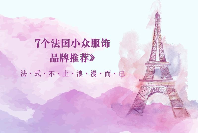 【一分钱攻略】7个法国小众服饰品牌推荐,法式不止浪漫而已~