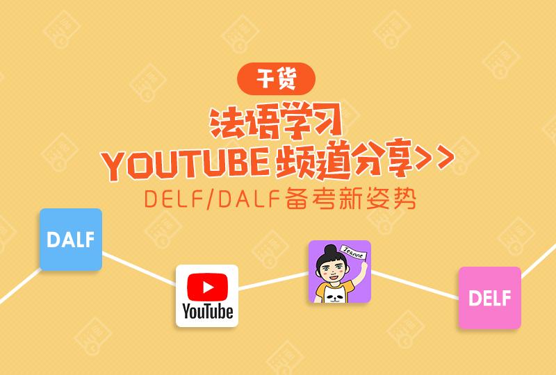 【一分钱攻略】什么!学习法语还能有这种姿势!法语YouTube频道分享!
