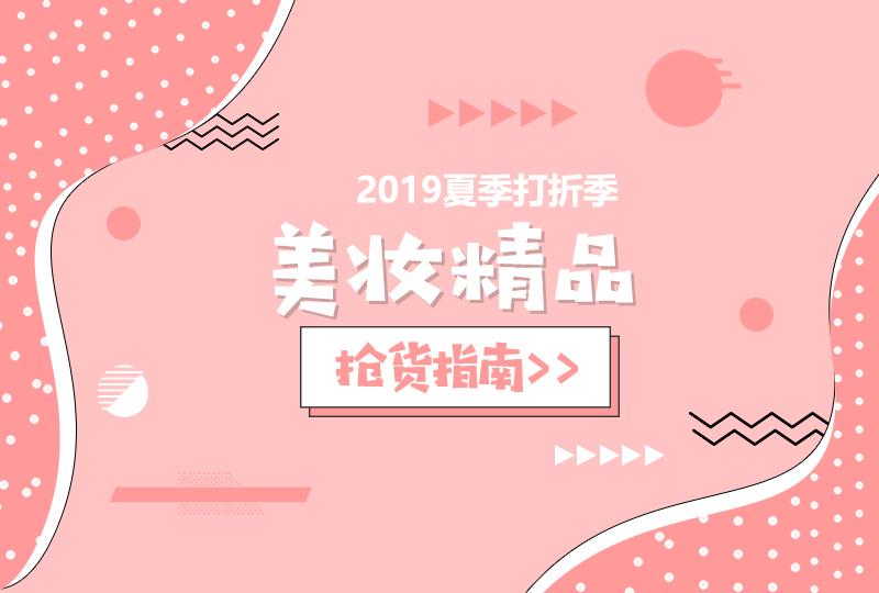 【一分钱攻略】2019夏季打折季——美妆精品抢货指南