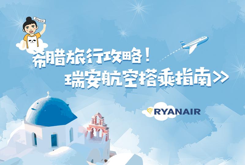 【一分钱攻略】希腊攻略上篇 | 瑞安航空乘坐Tips | 圣岛与雅典交通指南 | 法兰克福机场睡觉指南