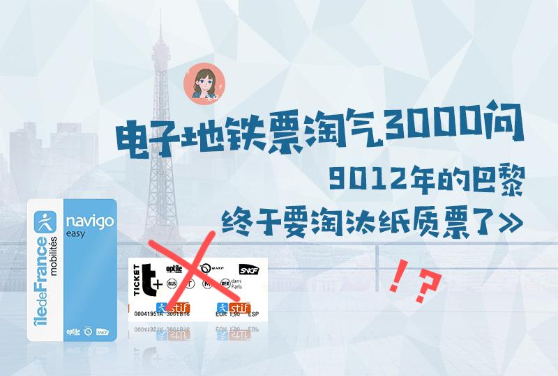 【一分钱攻略】巴黎地铁电子票淘气3000问,9012年的巴黎终于要淘汰纸质票了