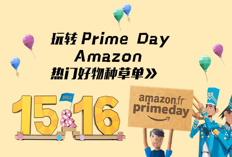 【一分钱攻略】玩转 Prime Day:Amazon热门产品种草单