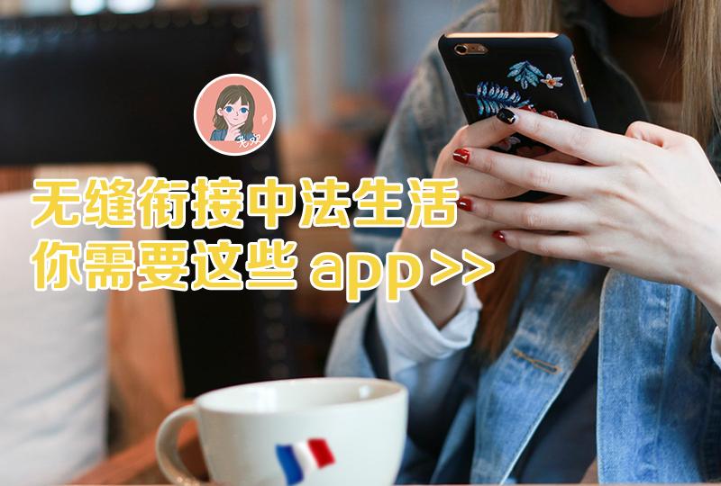 【一分钱攻略】无缝衔接中法生活,你需要这些 app!