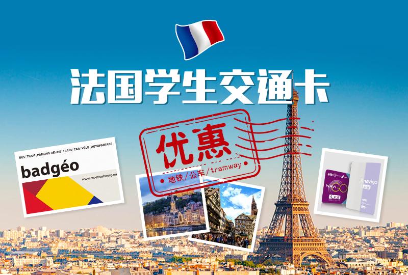 学生公交卡办理攻略:巴黎、斯堡&里昂的学生们看过来啦!