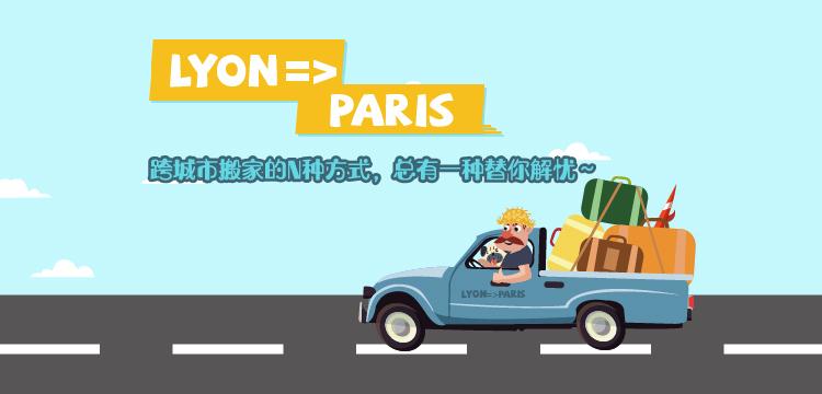 【一分钱攻略】法国搬家防崩溃指南2.0,跨城市搬行李的最佳姿势了解一下