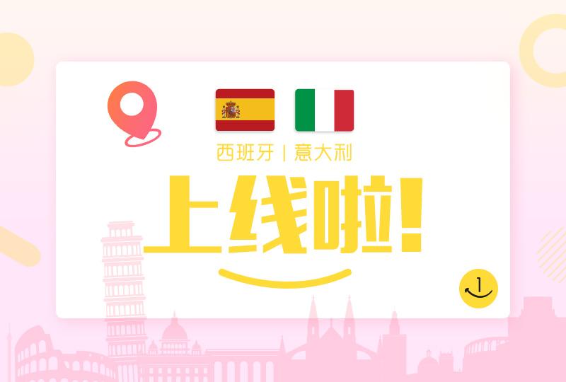 欧洲四国大团圆:一分钱正式上线西班牙、意大利!