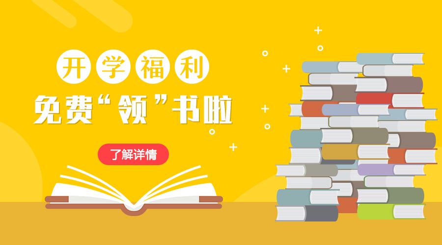 """【一分钱攻略】开学季:因为太重没带中文书,赶紧来这里免费 """"领"""" 啊!"""