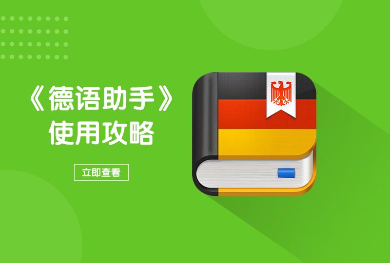 【一分钱攻略】原来生活必备工具的《德语助手》还有这么多隐藏功能!
