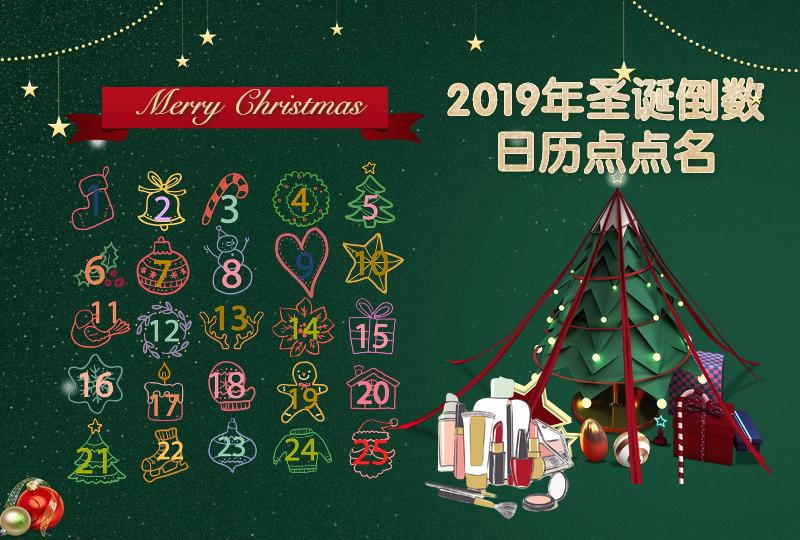 【一分钱攻略】2019圣诞倒数日历点点名,快来看看今年翻哪家的牌子~