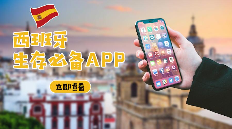 【一分钱攻略】生存必备:活在西班牙,怎么可以不知道这些App?