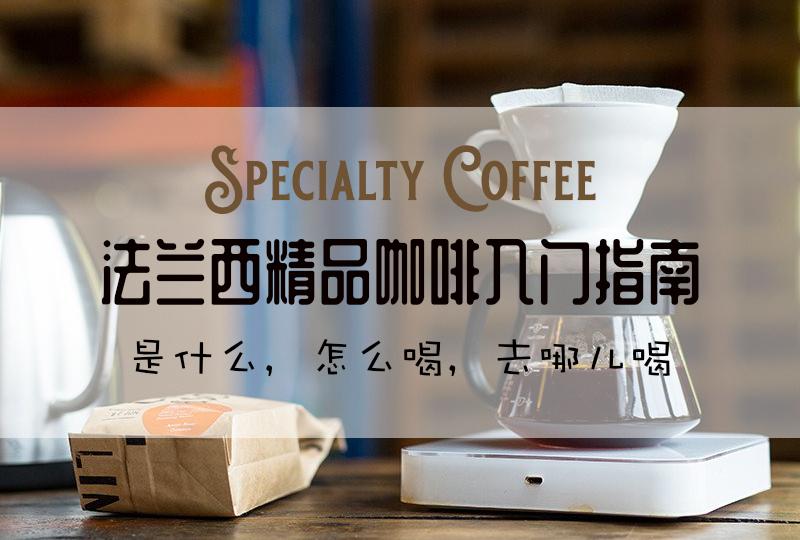 【一分钱攻略】听说你喜欢喝咖啡?精品咖啡了解一下!