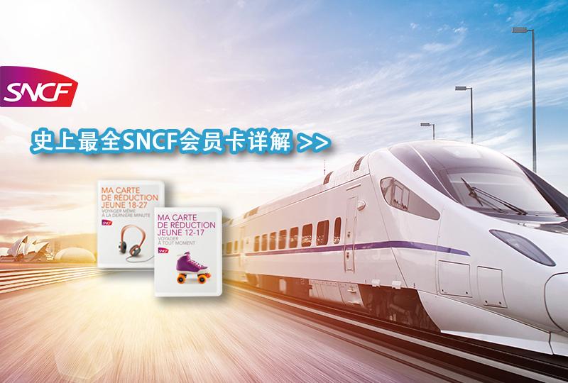 SNCF优惠卡详解,史上最全!原来坐火车也可以只花一分钱