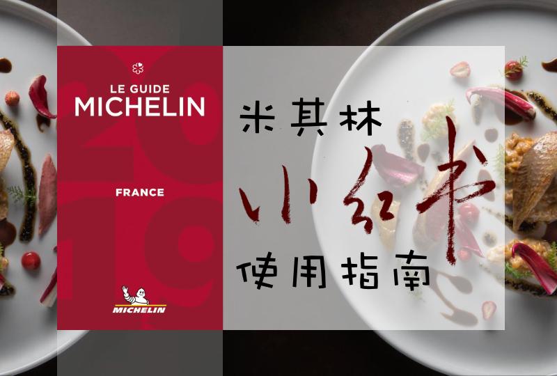 """【一分钱攻略】身在遍地米其林餐厅的法国,这本""""小红书""""你真的了解嘛?"""
