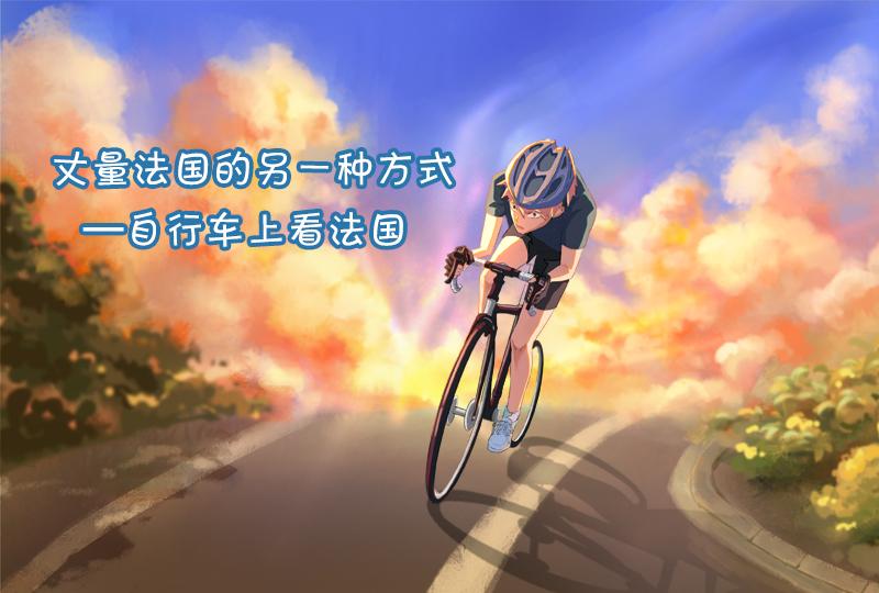 【一分钱攻略】时速二十公里看法国:从新手到老手的骑行体验