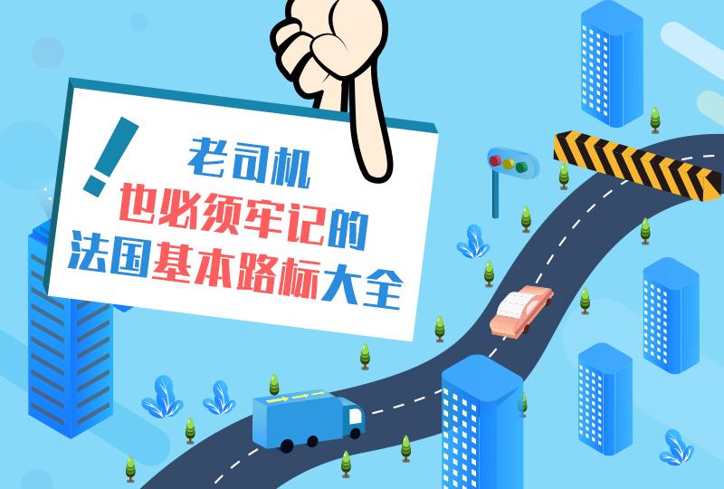 【一分钱攻略】法国基本交规+路标大全,在中国拿到驾照的你也一定要看哦!