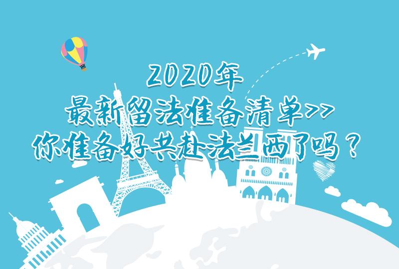 【一分钱攻略】2020年最新留学准备清单,即将奔赴法国的你记得提前准备哦~