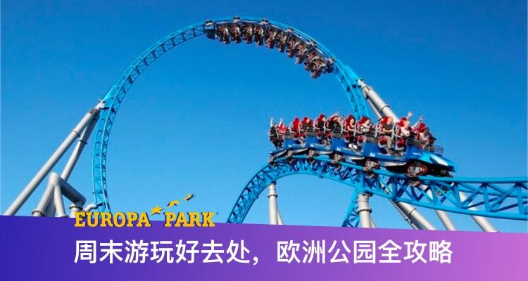 【一分钱攻略】坐不完的过山车之欧洲公园(Europa-park)游玩全攻略