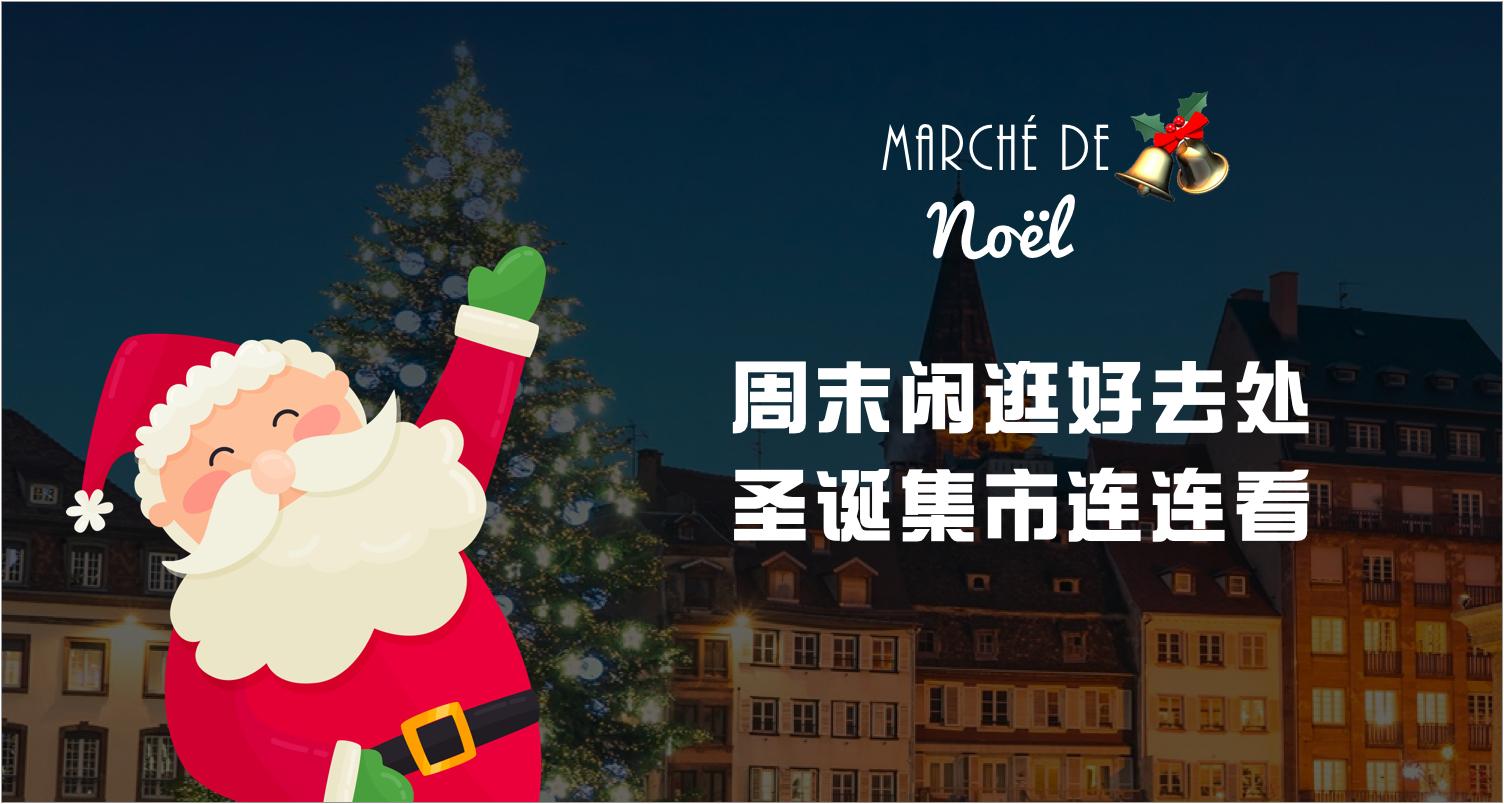【一分钱攻略】在欧洲十佳圣诞集市,哪个能打开你的吃货嘴和少女心?