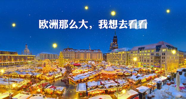 冬假即将登场!你有一份周游欧洲旅行攻略等你查收