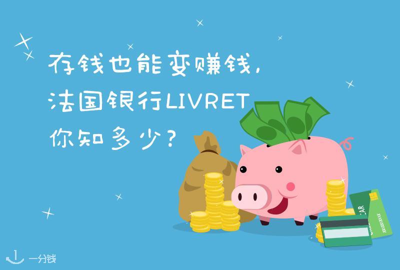 【一分钱攻略】存钱也能变赚钱,法国银行 Livret 全种类详解