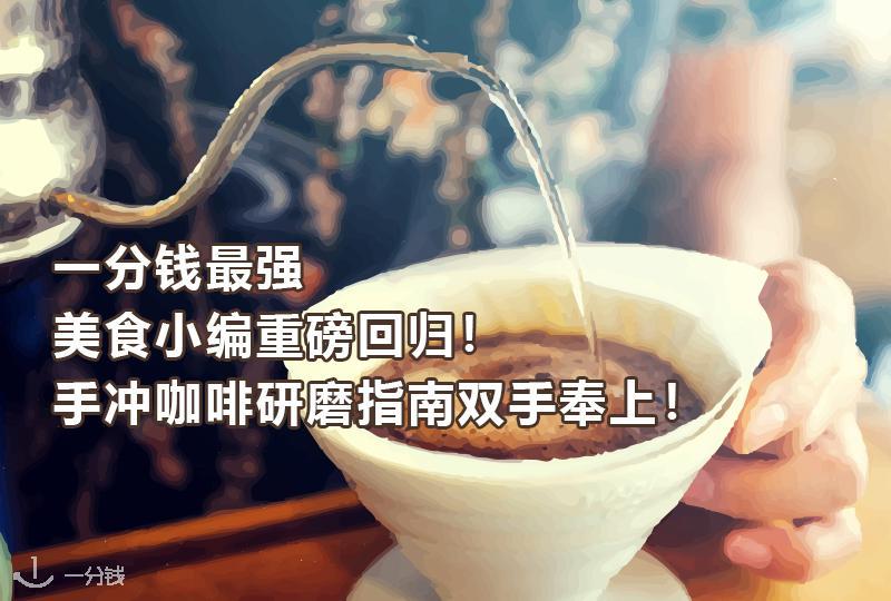 【一分钱攻略】手冲咖啡入门指北,在家也能喝出咖啡bar的格调