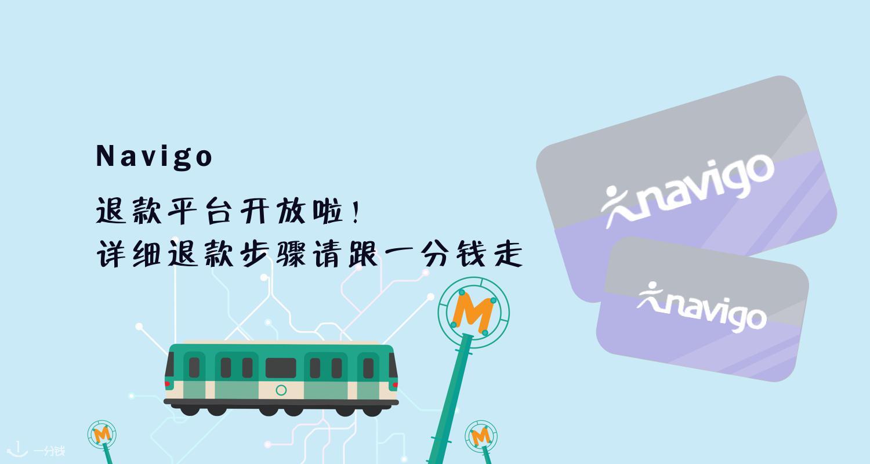 【一分钱攻略】Navigo 巴黎公交卡补偿平台开放啦!最详细的退款申请步骤在这里!
