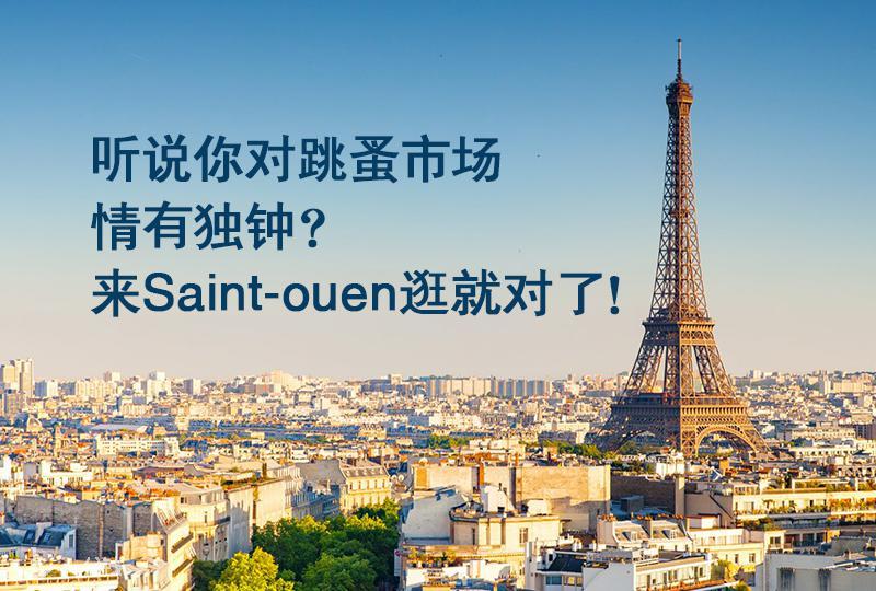 【一分钱攻略】巴黎最好逛的跳蚤市场——圣旺 (Saint-Ouen) vintage的前世今生