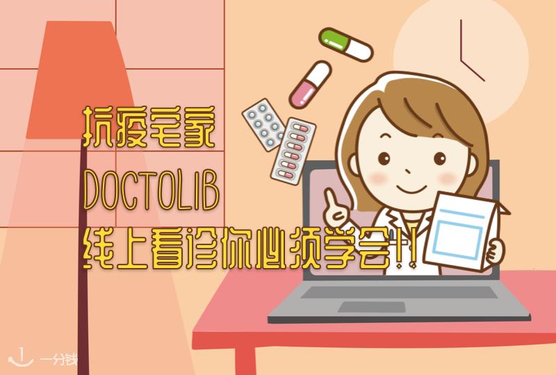 宅家就医神器Doctolib,手把手教你在线问诊