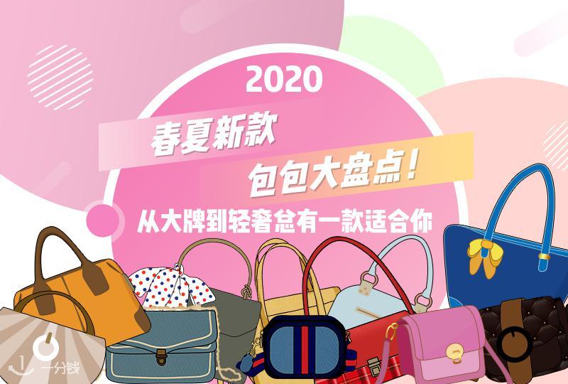 2020春夏新款包包大盘点!从大牌到轻奢总有一款适合你