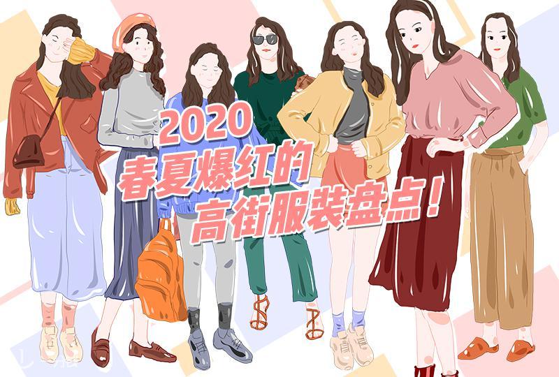 2020春夏爆红的高街美裙盘点!