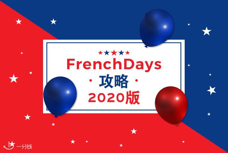 推迟了一个月,它终于来了——法国本土购物狂欢节French Days科普!