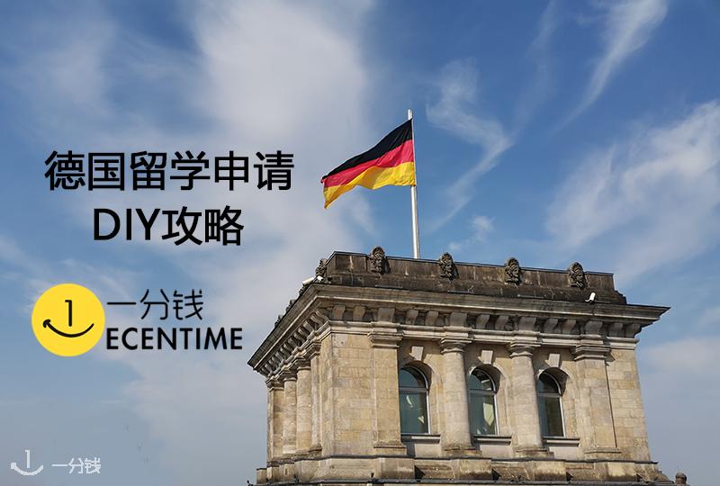纯干货!德国留学申请DIY,  手把手教你自己申请大学!