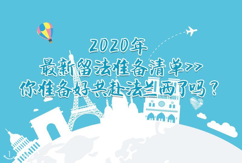 2020年最新赴法留学行李清单!10条建议,看看你准备齐了没?