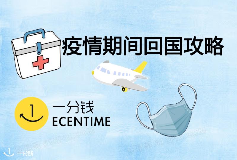 关于回家和留法:中法最新航班信息全在这!上海还可以实现居家隔离啦!
