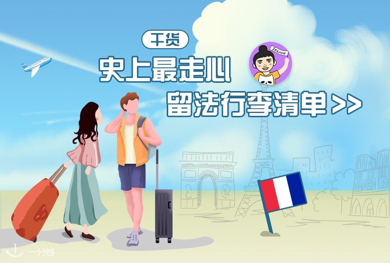 【一分钱攻略】法国留学行李清单 - 男生篇