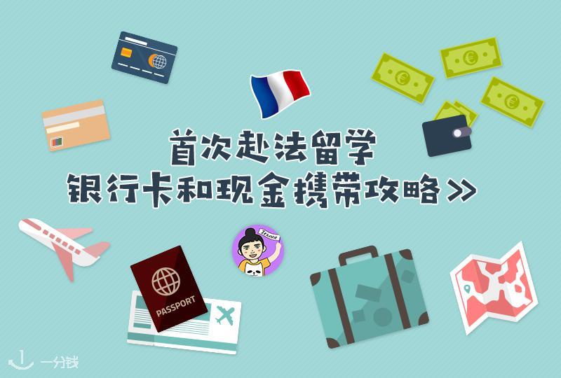 【2020法国留学】【一分钱攻略】第一次赴法到底怎么带钱啊!?没有信用卡咋整啊!?